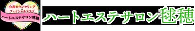 ハートエステサロン毬穂